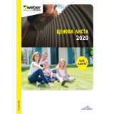 weber-price-list-cover-pic